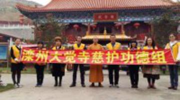 大觉寺慈护功德组第1期慈济活动 救助张海涛家庭