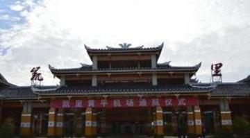 贵州黄平机场