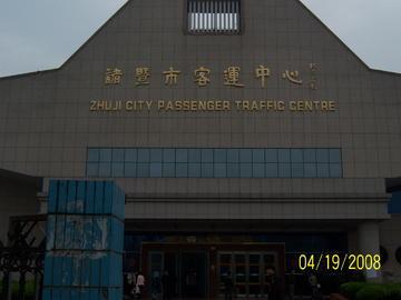 浙江诸暨市客运中心