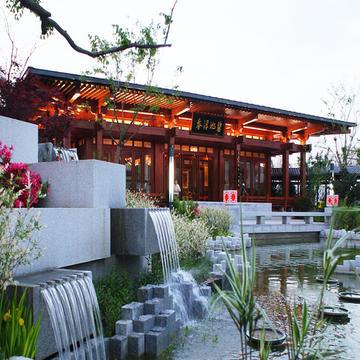 上海亩中山水园