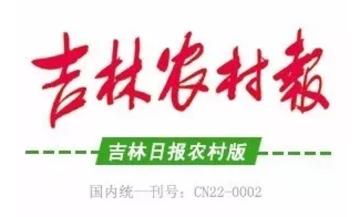 【就业宝典】吉林日报农村报就业宝典8-26