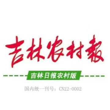 【就业宝典】吉林农村报就业宝典专版9.9