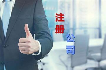上海注册公司法人,股东及监事条件要求