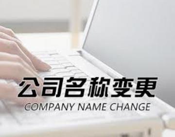 公司名称变更