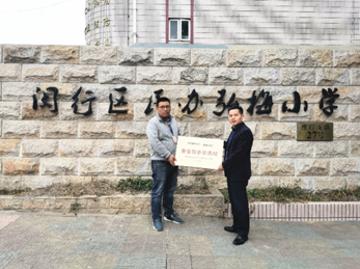 校园暖冬计划 浩泽安全饮水示范校之上海弘梅小学