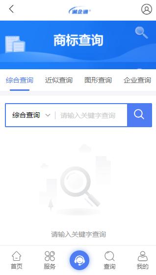 湘企通专用