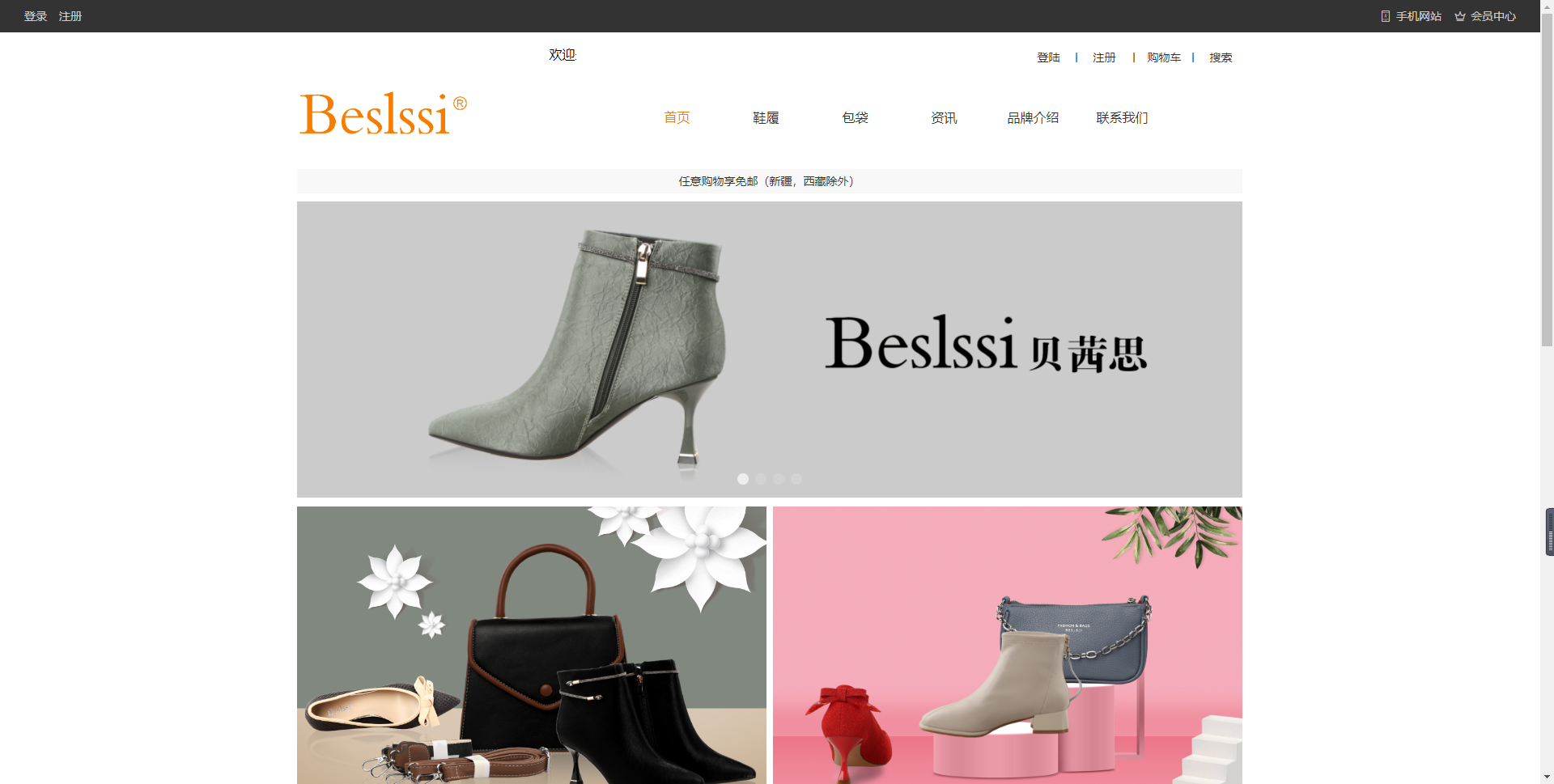 Beslssi官方旗舰店