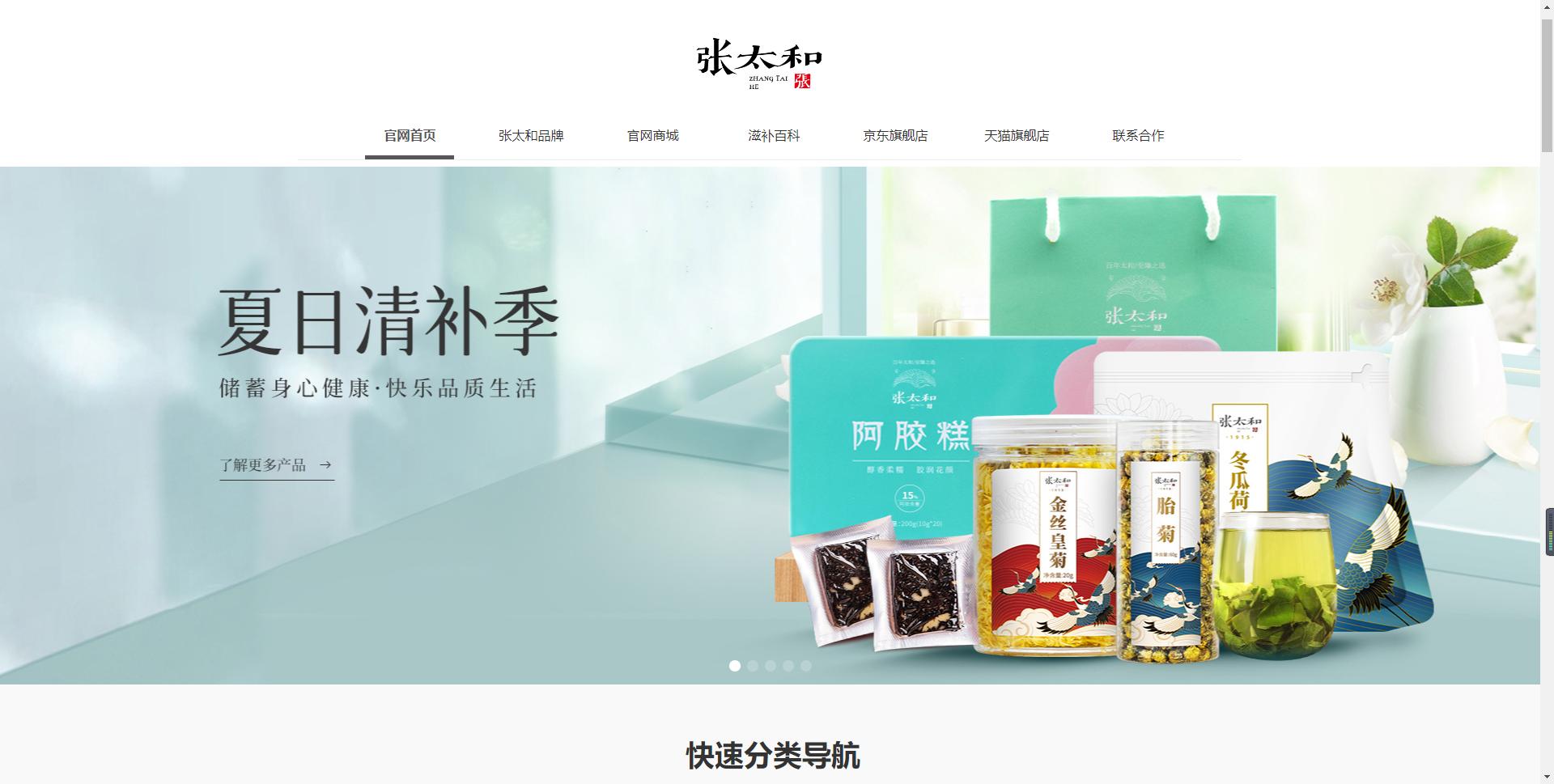张太和品牌官网
