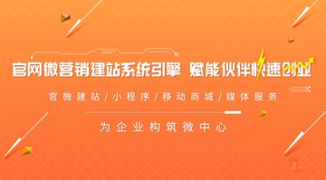 杭州电子商务研究院推荐企业上云解决方案——官微引擎