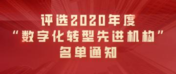 关于评选广西北部湾等50家企业服务机构为2020年度数字化转型先进机构的通知
