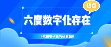 """杭州电子商务研究院提出""""六度数字化存在""""新概念"""