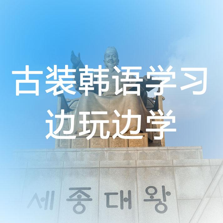 古装韩语学习教程