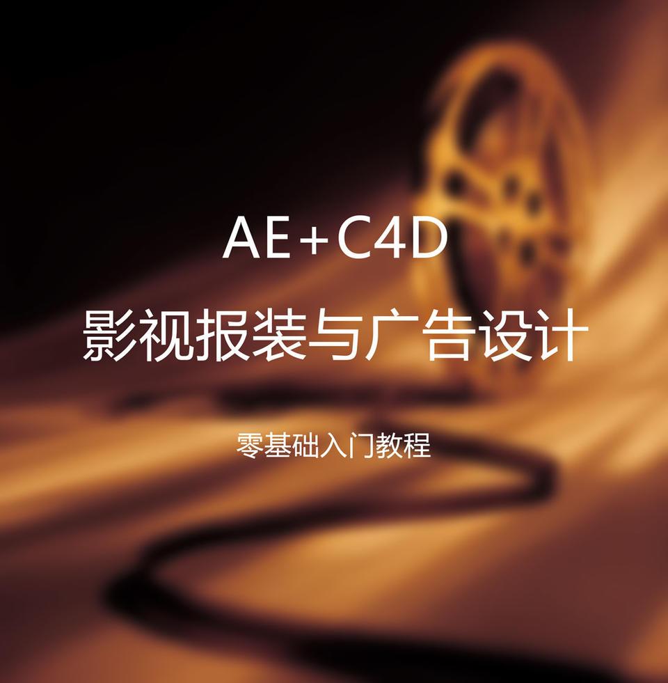 AE+C4 影视特效零基础入门