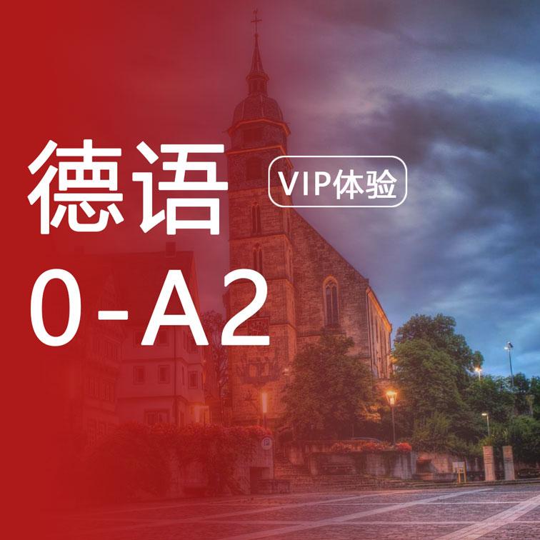 精讲德语零基础至A2【VIP体验课】
