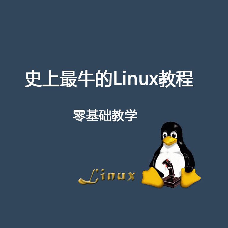 网络运维 linux 基础教程