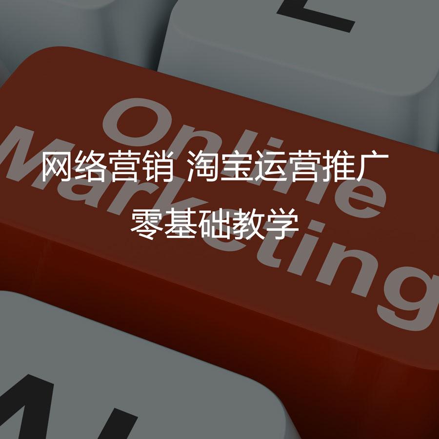 互联网营销 淘宝推广零基础教程