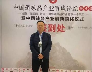 曾府辣酱受邀参加中国调味品产业百城论坛