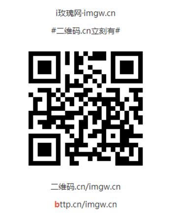 二维码.cn/imgw.cn