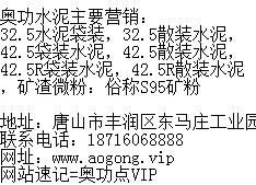 北京水泥42.5水泥