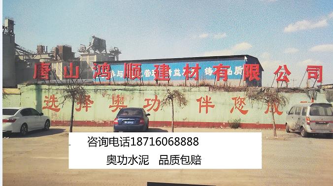 唐山水泥厂家水泥价格