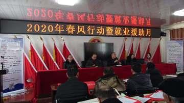 洮南市就业服务局开展2020春风行动!