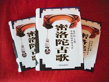 蓝永红:密洛陀文化传承人