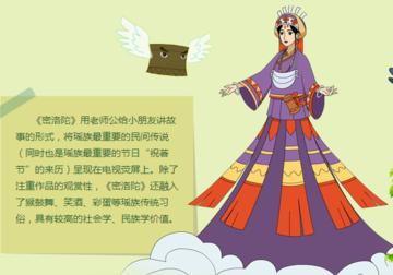 """布努瑶标志""""密洛陀""""图案和吉祥图案 征集启事"""