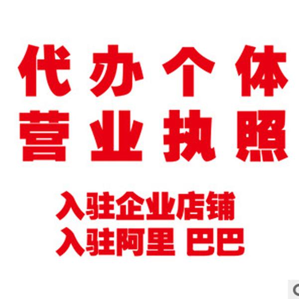 代办营业执照(个体工商户)