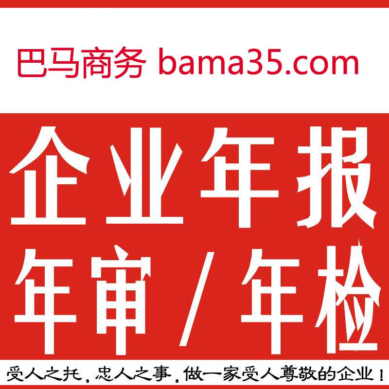 巴马公司年报年检(代办年检/年报/移出异常名录)