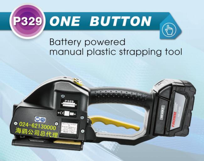 FROMM P329电动打包机