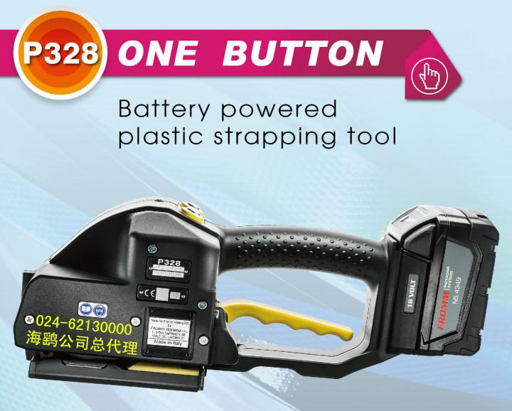 FROMM P328电动打包机