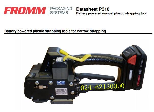 FROMM P318电动打包机