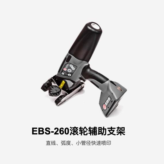 EBS-260手持喷码机(辅助支架)