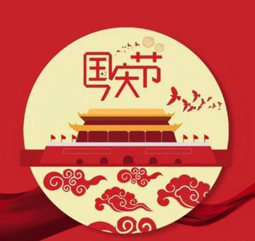 EBS喷码机祝大家国庆节快乐!