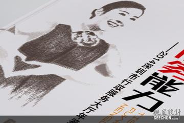 深圳市行政服务大厅-年刊设计