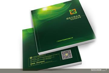 广东百正节能服务有限公司-画册设计