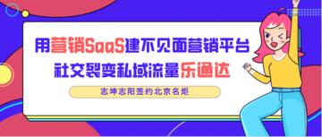 志坤志阳签约北京名炬用营销SaaS建不见面营销平台,社交裂变私域流量乐通达