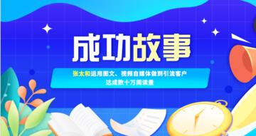 成功故事 | 张太和运用图文、视频自媒体做到引流客户,达成数十万阅读量