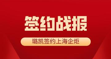 璐凯签约上海企炬用营销SaaS建不见面营销平台,社交裂变私域流量乐通达