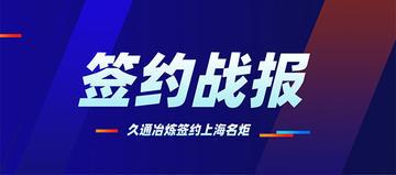 久通冶炼签约上海名炬用营销SaaS建不见面营销平台,社交裂变私域流量乐通达