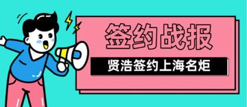 贤浩签约上海名炬用营销SaaS建不见面营销平台,社交裂变私域流量乐通达