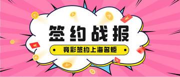 竞彩签约上海名炬用营销SaaS建不见面营销平台,社交裂变私域流量乐通达
