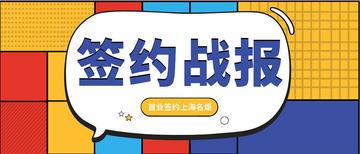 首业签约上海名炬用营销SaaS建不见面营销平台,社交裂变私域流量乐通达