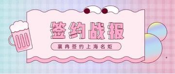 襄冉签约上海名炬用营销SaaS建不见面营销平台,社交裂变私域流量乐通达