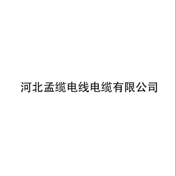 河北孟缆电缆有限公司