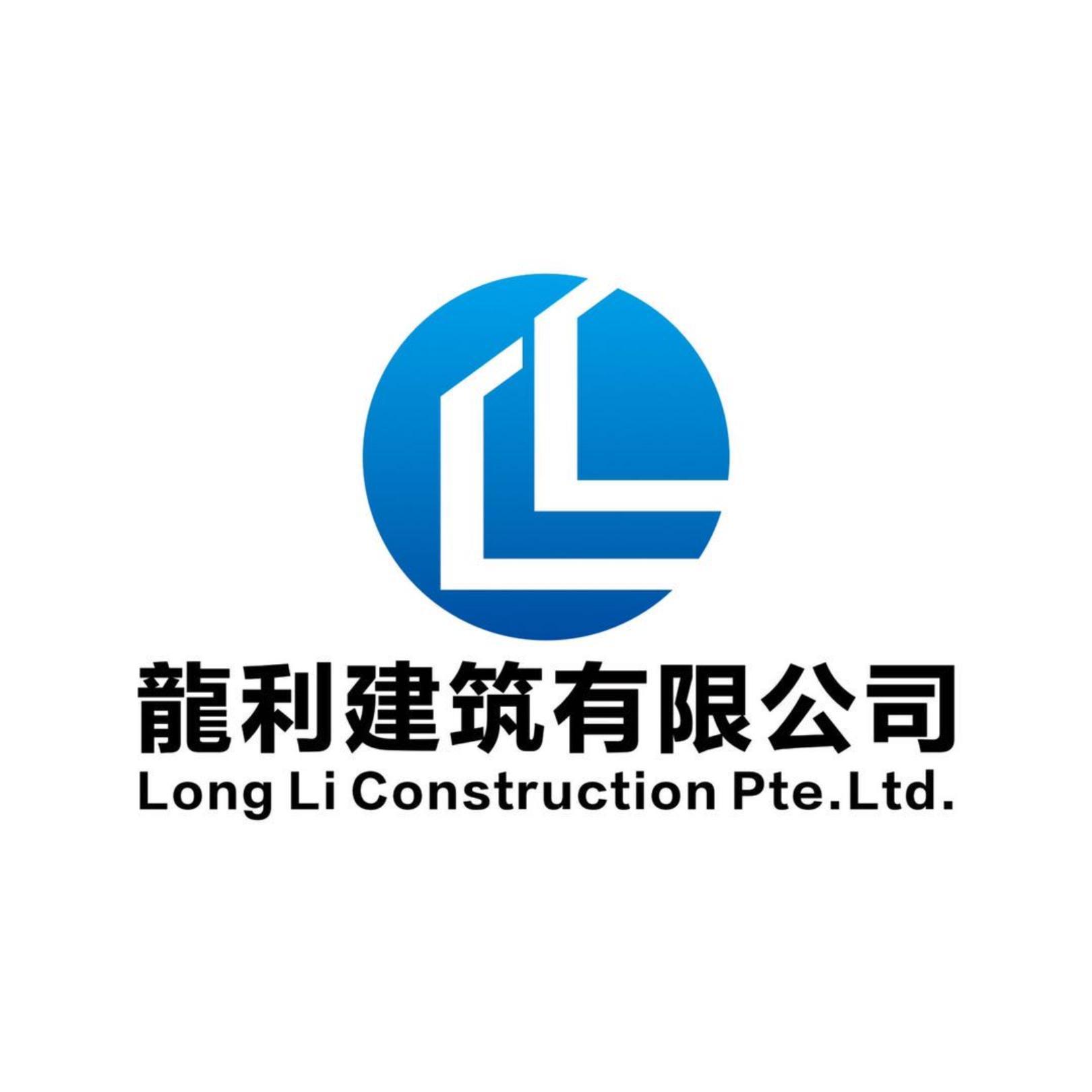 龍利建筑有限公司