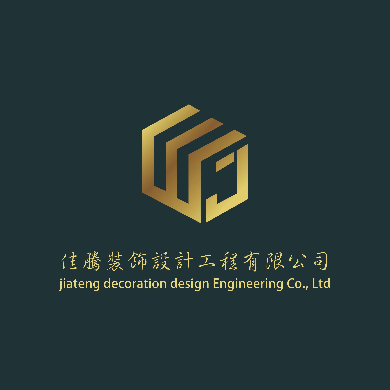 广州佳腾装饰设计工程有限公司