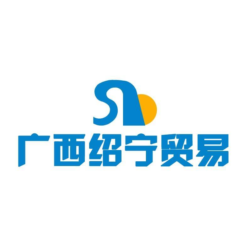 广西绍宁贸易有限公司