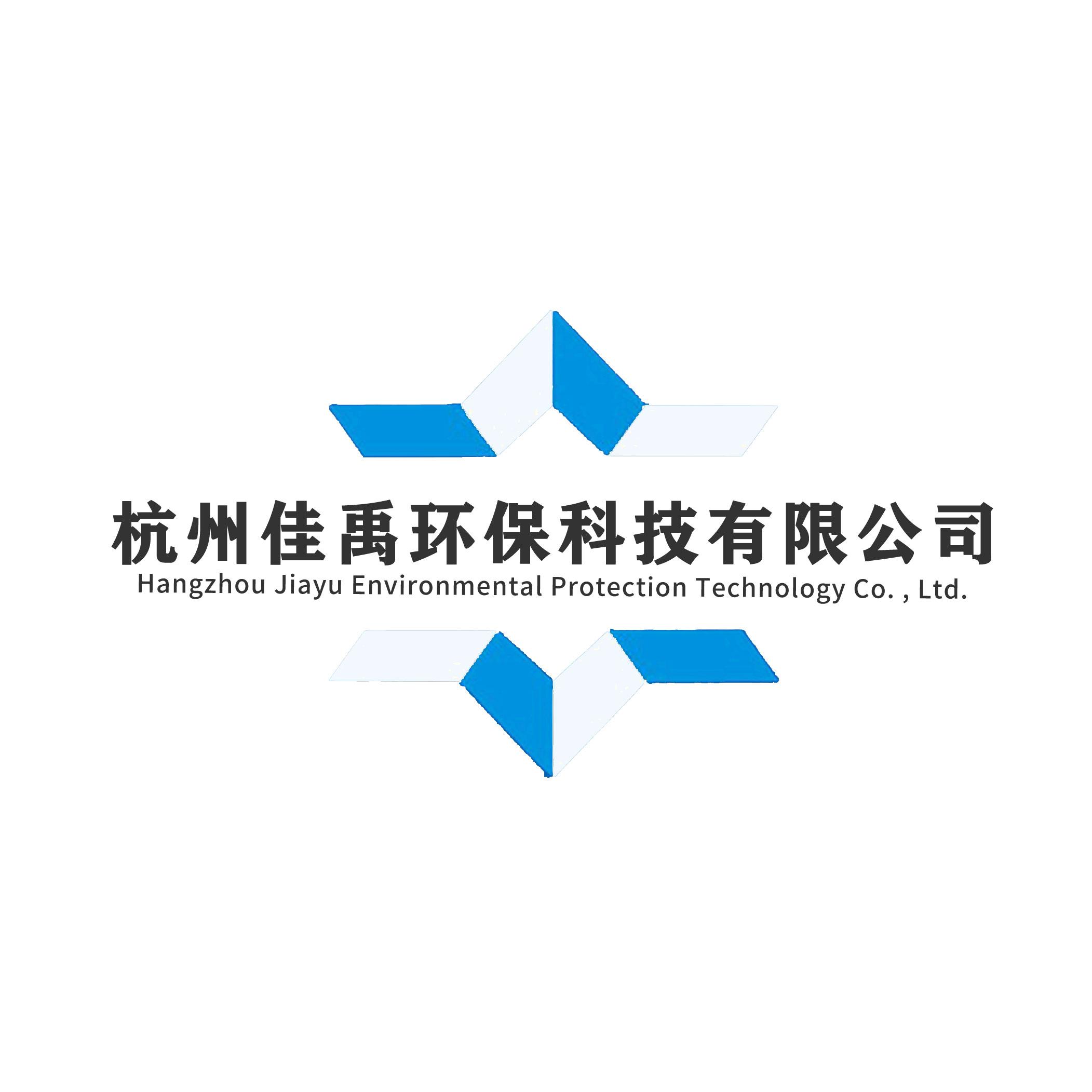 杭州佳禹环保科技有限公司