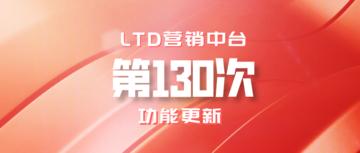 LTD营销中台第130次功能更新讲解